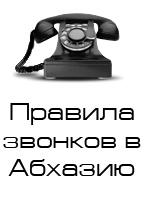 Если Вы не можете дозвониться - прочитайте правила совершения звонков в Республику Абхазия, возможно они будут для Вас полезными